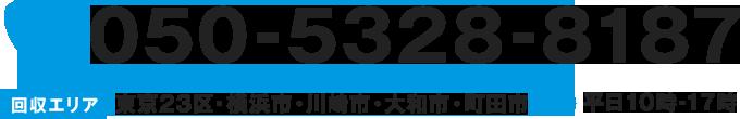 050-5328-8187 回収エリア 東京23区・横浜市・川崎市・大和市・町田市 平日10時〜17時